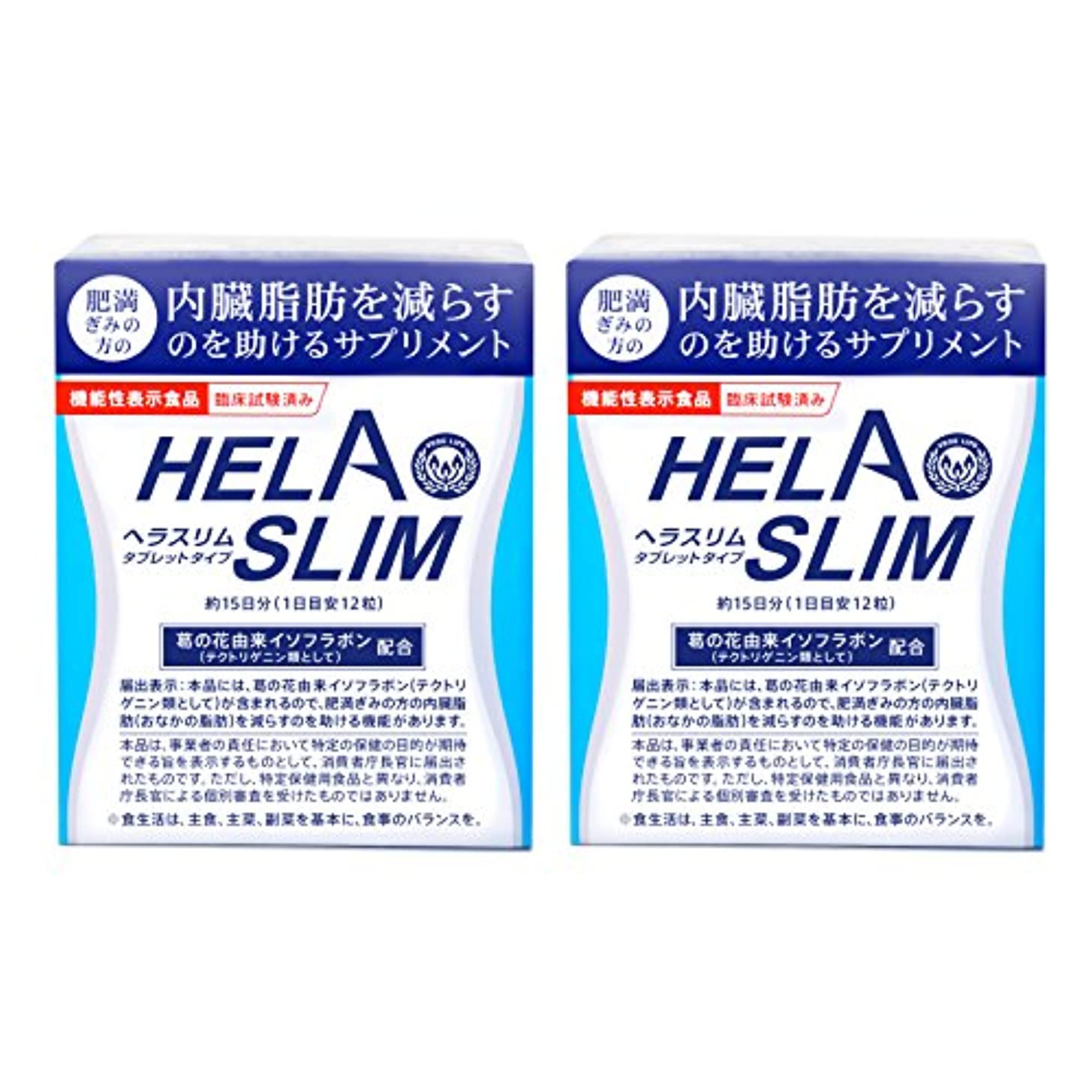 コンデンサー安息くさび【2箱セット】HELASLIM ヘラスリム(180粒入15日分)【機能性表示食品】【臨床試験済】