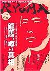 RYOMA VOL.1―2時間で「龍馬」のウンチクが語れる坂本龍馬責任編集マガジン (主婦の友生活シリーズ)