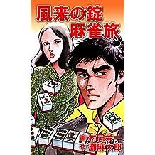 風来の錠 麻雀旅 (麻雀ピカレスク・シリーズ)