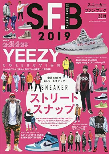 スニーカーファンブック2019 (双葉社スーパームック)