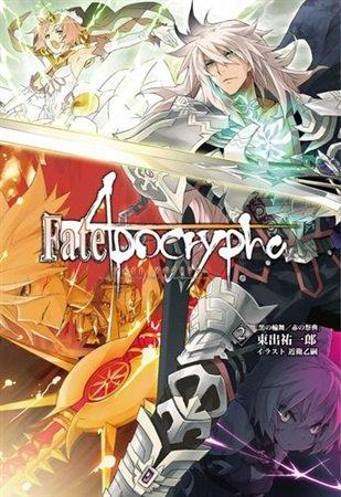 Fate/Apocrypha vol.2(書籍)の詳細を見る