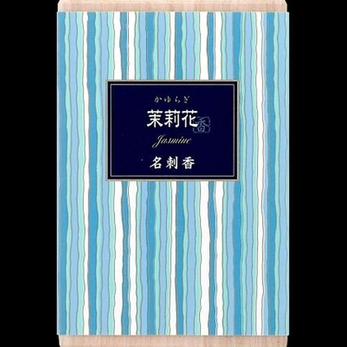 台風審判暴力【まとめ買い】かゆらぎ 茉莉花 名刺香 桐箱 6入 ×2セット