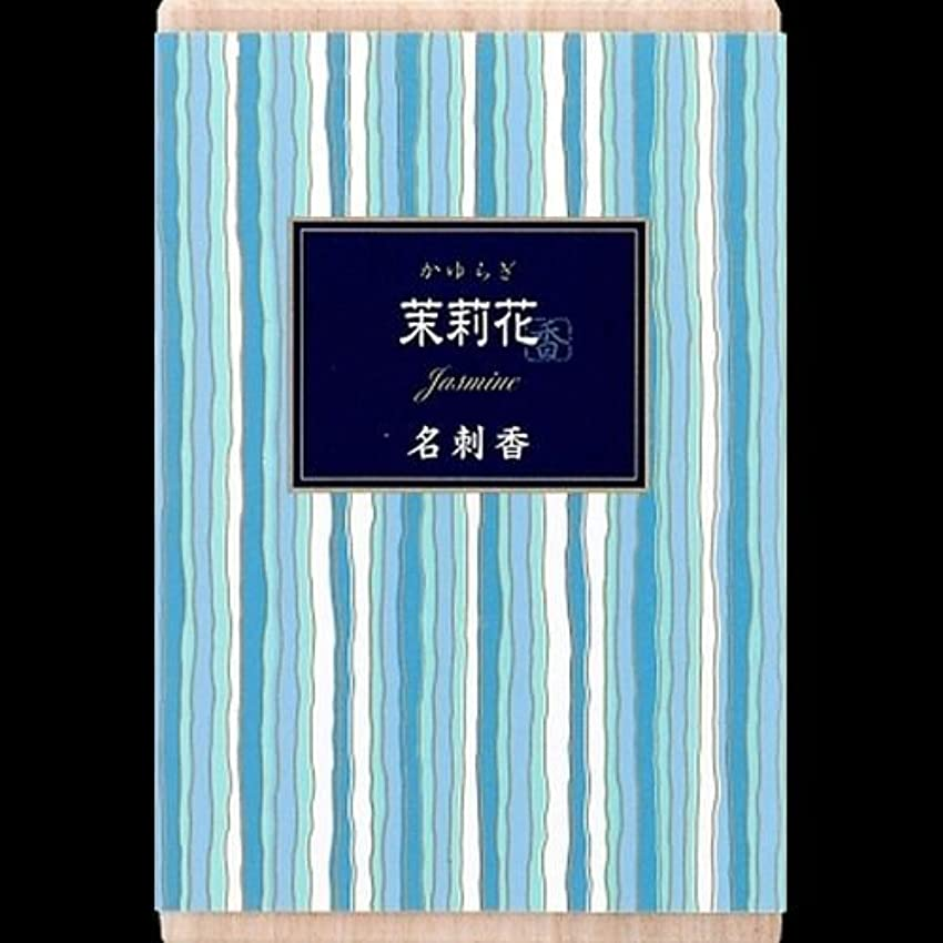 【まとめ買い】かゆらぎ 茉莉花 名刺香 桐箱 6入 ×2セット