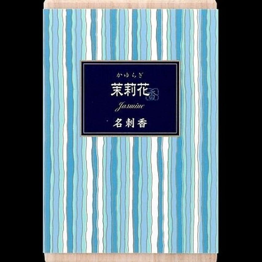 助けになる印象的分析する【まとめ買い】かゆらぎ 茉莉花 名刺香 桐箱 6入 ×2セット
