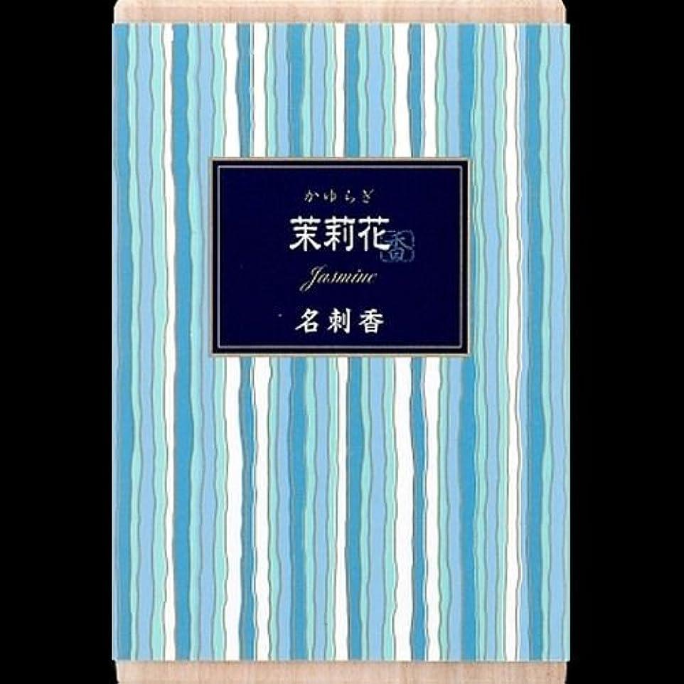 編集者水っぽい汚れた【まとめ買い】かゆらぎ 茉莉花 名刺香 桐箱 6入 ×2セット