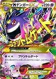 MゲンガーEX(UR)/ポケモンカードXY ファントムゲート(PMXY4)/シングルカード