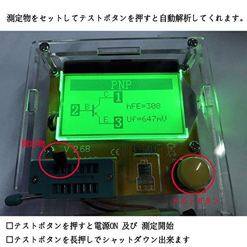 OSOYOO(オソヨー)トランジスタテスター コンデンサ インダクタンス 抵抗器計 アナライザー 半導体 テスター ダイオード など電子部品を測定 マルチメーターテスタート 見にくい抵抗のカラーコード、表示の消えかかったコンデンサ等も部品を挿して、ボタン一発で値を表示します。