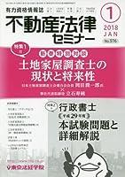 不動産法律セミナー 2018年 01 月号 [雑誌]