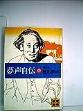 夢声自伝〈中〉昭和篇 (1978年) (講談社文庫)