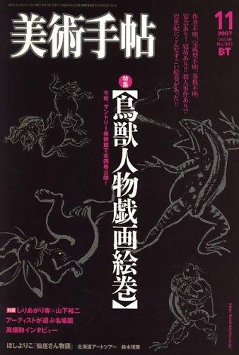 美術手帖 2007年 11月号 [雑誌]の詳細を見る