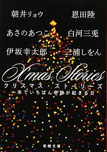X'mas Stories: 一年でいちばん奇跡が起きる日 ...