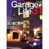 Garage Life (ガレージライフ) 2007年 04月号 Vol.31
