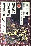 """超古代、日本語が地球共通語だった!―岩刻文字(ペトログラフ)が明かした古代""""ワン・ワールド""""の謎"""