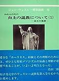 われらの主の山上の説教について〈1〉―山上の垂訓 (1980年) (ジョン・ウェスレー標準説教〈第8巻〉)