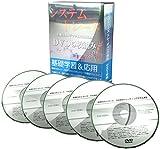 システムトレード自動売買ロジック入門動画講座 DVD5枚組み