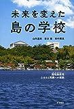 未来を変えた島の学校——隠岐島前発 ふるさと再興への挑戦