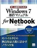 中・上級者のためのWindows 7操作マニュアルfor Netbook
