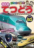 乗り物大好き! NEWてつどうスペシャル50[DVD]