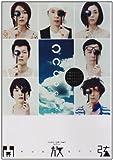 開放弦[DVD]