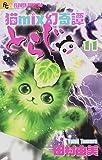 猫mix幻奇譚とらじ(11) (フラワーコミックスα)