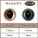 材料 『あみぐるみEYE キャッツアイ 9mm ブルーパール』 ハマナカ H220-209-22