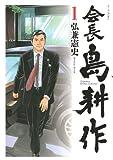会長 島耕作 / 弘兼 憲史 のシリーズ情報を見る