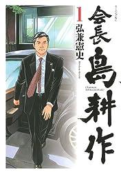 会長 島耕作(1) (モーニング KC)