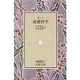 道徳哲学 (岩波文庫 青 626-1)