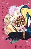 初めて恋をした日に読む話 コミック 1-7巻セット