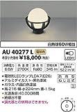 コイズミ照明 門柱灯 AU40277L