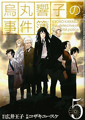 烏丸響子の事件簿 5 (バーズコミックス)の詳細を見る