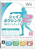 「シェイプボクシング2 Wiiでエンジョイダイエット!」の画像