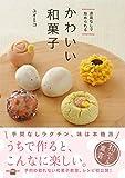 道具なしで始められる かわいい和菓子 (講談社のお料理BOOK) 画像