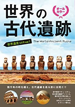 [学研パブリッシング]の世界の古代遺跡