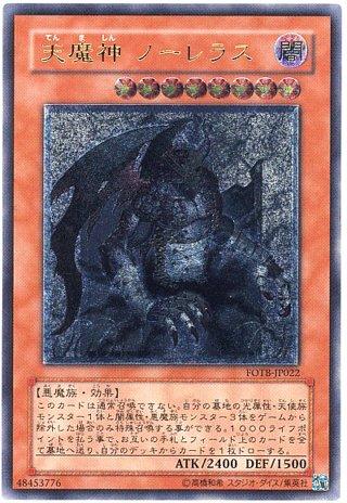 遊戯王カード 【 天魔神 ノーレラス [アルティメット] 】 FOTB-JP022-RR 《フォース・オブ・ザ・ブレイカー》