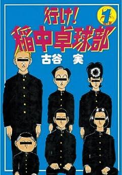 [古谷実]の行け!稲中卓球部(1) (ヤングマガジンコミックス)
