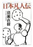 日本凡人伝 (ちくま文庫)