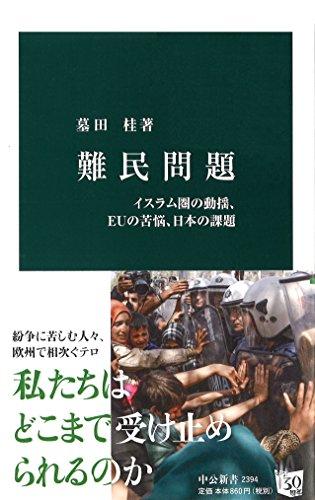 難民問題 - イスラム圏の動揺、EUの苦悩、日本の課題 (中公新書 2394)