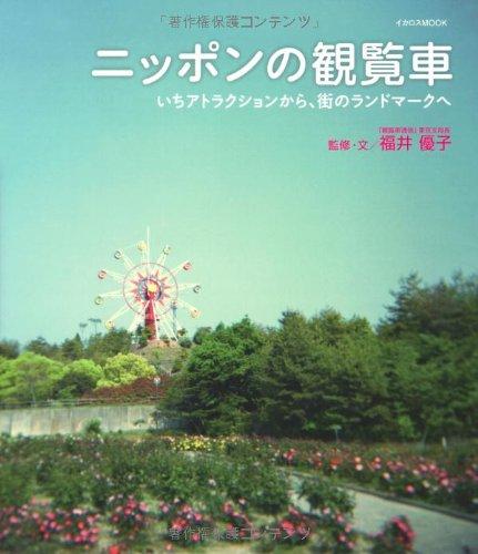 ニッポンの観覧車 (イカロス・ムック)の詳細を見る