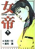 女帝 1 (芳文社コミックス)