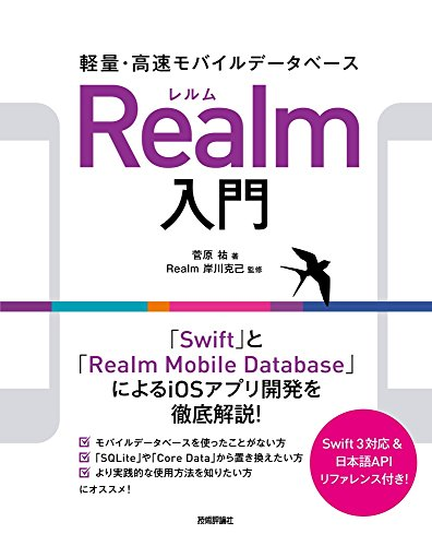 軽量・高速モバイルデータベースRealm入門の詳細を見る