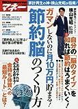 ガマンしないのに月10万円貯まる!「節約脳」のつくり方 2017年 09 月号 [雑誌]: B...