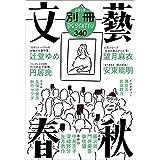 別冊文藝春秋 電子版24号 (文春e-book)