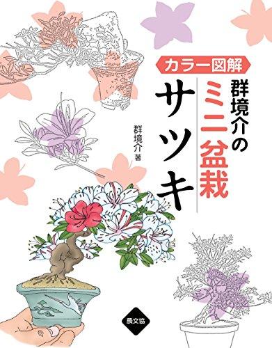カラー図解 群境介のミニ盆栽 サツキ