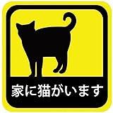車用 マグネット ステッカー 家に猫がいます CAT AT HOME 耐候性 耐水