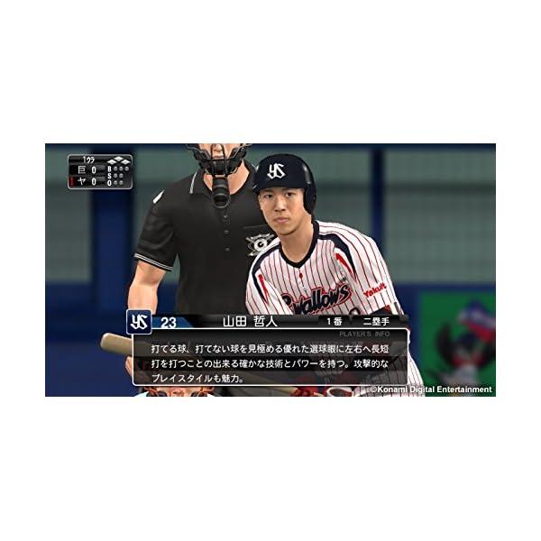 プロ野球スピリッツ2015 - PS3の紹介画像3
