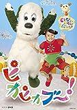 【メーカー特典あり】 NHK いないいないばあっ! ピカピカブ~! (ミニじゆうちょう付)(CD)