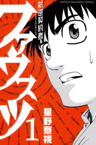 弑逆契約者ファウスツ(1) (講談社コミックス)の詳細を見る