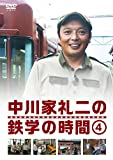 中川家礼二の鉄学の時間 4 (特典なし) [DVD]