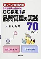 【新レベル表対応版】QC検定1級 品質管理の実践70ポイント (品質管理検定受験対策)
